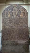 Copie de la stèle de la victoire Flinders Petrie dans le temple de Merenptah