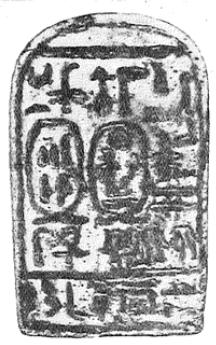 Plaquette en faience, 22878 British Museum, bibliothèque Amenhotep III et Tiyi.