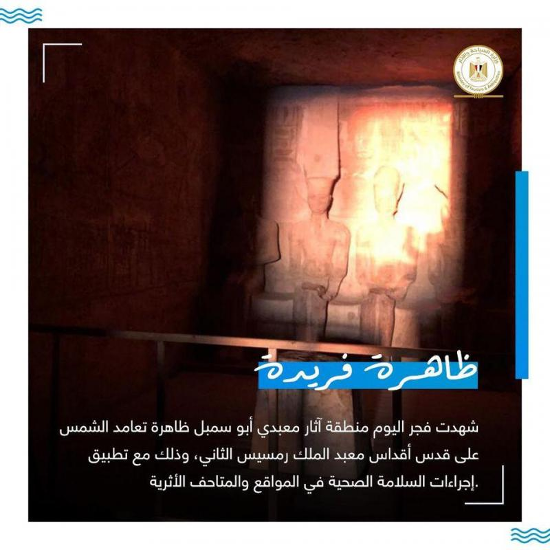 Ministry of Tourism and Antiquities وزارة السياحة والآثار